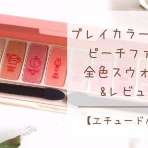 【全10色】ピーチファームが可愛すぎ!全色スウォッチ&レビュー【エチュードハウス】