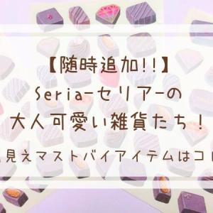 【随時追加】Seria-セリア-の大人可愛い雑貨9選!高見えするマストバイアイテムはコレ♪