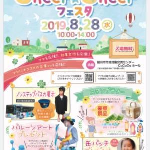今年も旭川のママ応援イベント「Cheer☆Cheer フェスタ」DIY体験ブースで出店します!