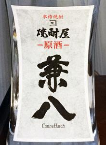 2019 謹賀新年 酒