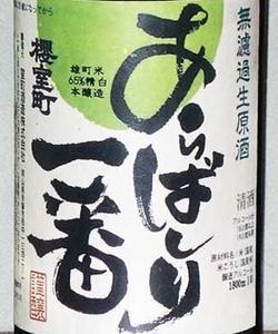 味の決め手【9.搾り方 編】