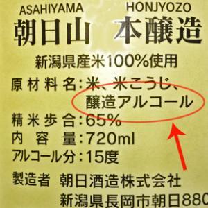 日本酒の選び方 【原材料 4.添加物 編】>味の決め手を覚えよう