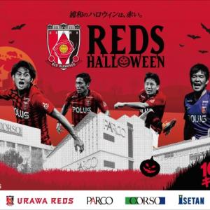 浦和レッズ、浦和パルコ、浦和コルソ、伊勢丹浦和店が「赤いハロウィン」を展開!