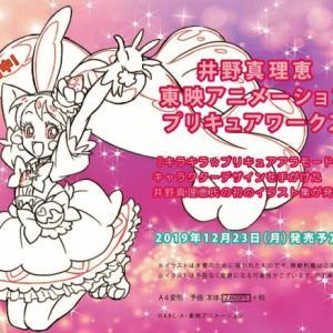 プリアラのワークス本特典と美山加恋誕生日ライブ