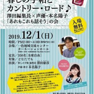本名陽子&キュアブラックのイベント(愛知、滋賀、群馬)