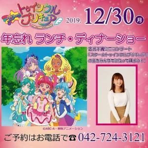 またプリキュアランチ&ディナーショーがBW東京町田で