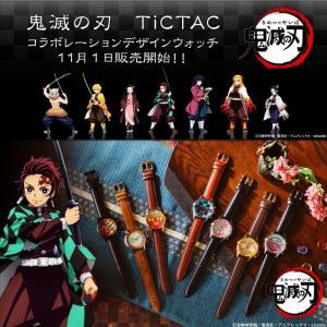 鬼滅の刃×TiCTACコラボウォッチと日輪刀菓子切