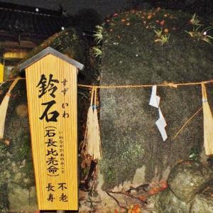 竈門炭治郎の刀斬り岩の本命聖地は荘八幡神社の鈴石