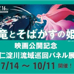 「竜とそばかすの姫」巡回パネル展や各種キャンペーン
