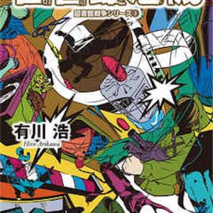最近読んだ本の覚書(ネタバレ有り):「図書館戦争」シリーズ編
