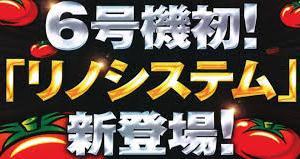 スーパーリノXX6号機の必勝攻略ポイント!