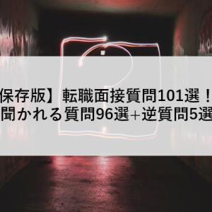 【保存版】転職面接質問101選!!聞かれる質問96選+逆質問5選