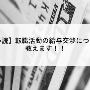 【必読】転職活動の給与交渉について教えます!!