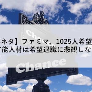 【時事ネタ】ファミマ、1025人希望退職。~有能人材は希望退職に悲観しない~
