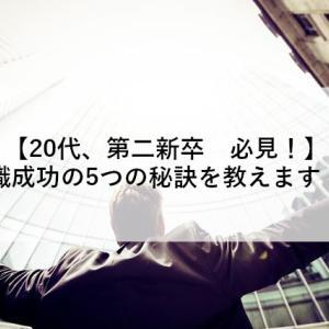 【20代、第二新卒必見!】転職成功の5つの秘訣を教えます!!