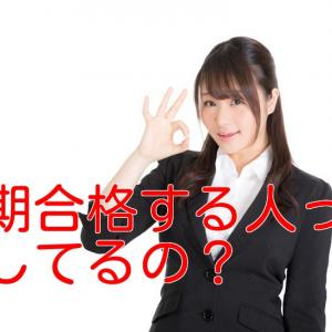 中小企業診断士のおすすめ予備校・通信講座比較ランキング!!!