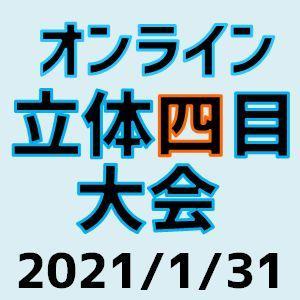 オンライン立体四目大会開催(1/31)