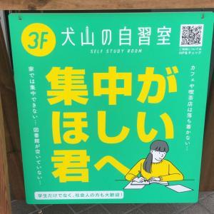「犬山の自習室」 訪問!