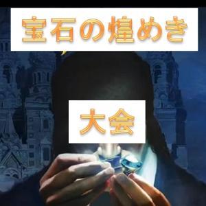 5/22(日)「宝石の煌めき」大会を開催します!