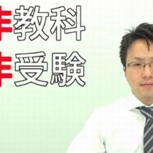 伊與田塾の理念を紹介する動画ができました!