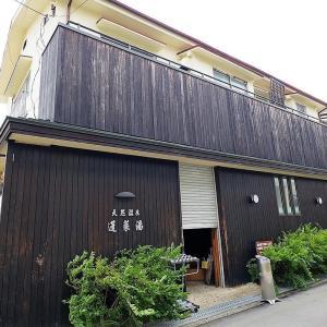 天然温泉 蓬莱湯(尼崎市)で撮影させていただきました♪