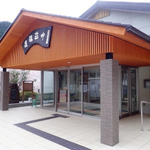 花見風呂できます♪吉野町老人福祉センター中荘温泉
