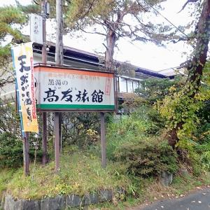 東鳴子温泉 高友旅館 ラムネ風呂