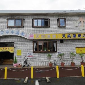 大阪にの貴重な温泉銭湯「新マネキ温泉の源泉浴槽」&大阪一安い串カツ!?
