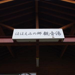 秋田県湯沢 下の岱温泉「ほほえみの郷 観音湯」(旧やまの湯っこ)