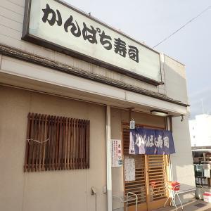 大阪柏原市 ネタがマジでっかい!かんぱち寿司