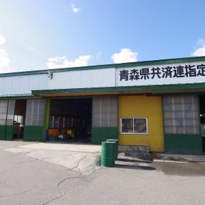 青森県つがる市 自動車屋の温泉!