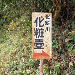奈良県桜井市「化粧壺」ってもしかして野湯なの?