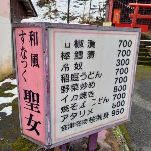 ご神体は(3本!)芦ノ牧温泉「金精神社」子宝の足湯&かつてあった「関西ヌード」