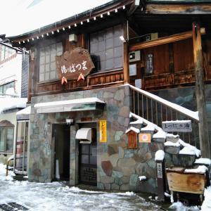 野沢共同浴場 松葉の湯(まつばのゆ)