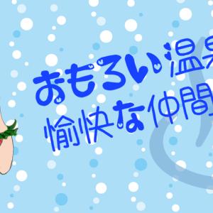 おもろい温泉オリジナルタオル夏バージョン限定タオル&ポロシャツ&湯あみ着