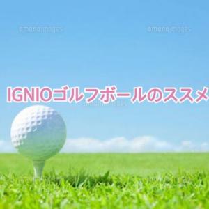 【おすすめ】コスパ最高!ゴルフボールIGNIO(イグニオ)安くても飛ぶよ