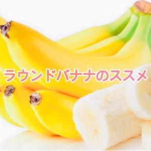 ラウンドバナナのススメ!集中力を切らさないための最強食材