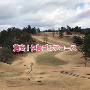 激安!コースメンテナンス最高の伊賀ゴルフコースに行ってきたよ