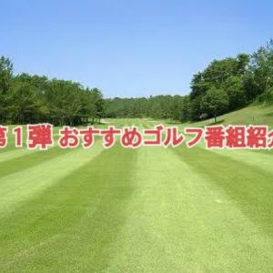 ゴルフ番組紹介【第1弾】レッスンしっかり目で結構ためになる番組を紹介します
