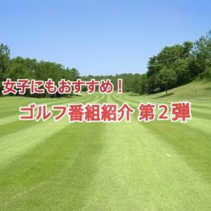 ゴルフ番組紹介【第二弾】女性にもオススメの番組を紹介します