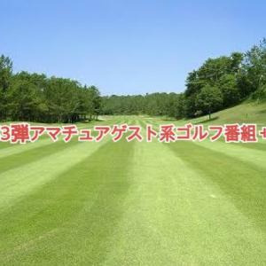 ゴルフ番組紹介【第3弾】アマチュアゲスト系ゴルフ番組を紹介!+変わり種番組1つ