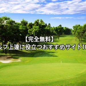【完全無料】ゴルフ上達に役立つおすすめサイト10選