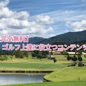 【無料】ゴルフ上達のためのおすすめコンテンツ30選ゴルフのことならこれを見て!サイトからアプリまで選りすぐりでご紹介