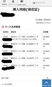 GLOBAL CROWN解約し、再度契約した件 リップルキッズとの比較・・・子供向けオンライン英会話ならGLOBAL CROWN!