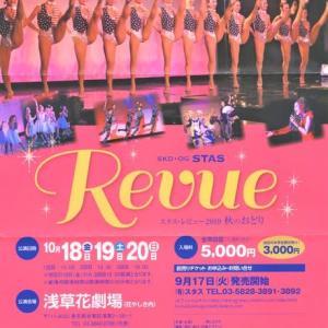 芹なづなさんの STAS公演 と珠木美甫さんのディナ-ショー 応援企画 第2弾 そして 「STAS のはなし  その2」 ❗