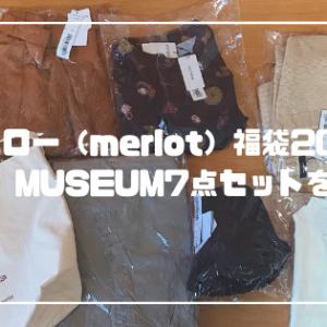 メルロー(merlot)福袋2019 ART MUSEUM7点セットを開封