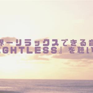 世界一リラックスできる音楽『Weightless』を聴いてみた