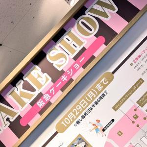 阪急うめだ本店では「阪急ケーキショー」を開催。幸せになれるお気に入りケーキを探そう。