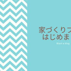 家づくりブログはじめました。