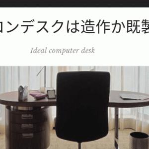 パソコンデスクは造作か既製品か